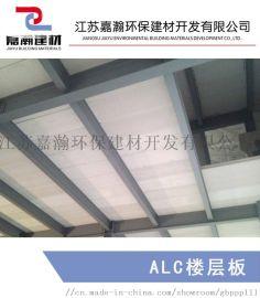 嘉瀚**ALC板  轻质隔墙板 蒸压加气混凝土
