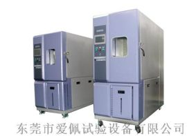 高低温试验设备生产厂家