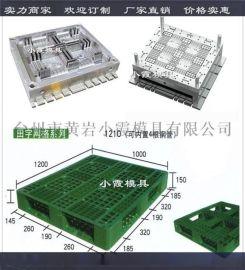 源头工厂塑胶卡板模具塑  盘模具