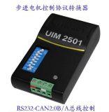 步進電機控制協議轉換器 (UIM2501)