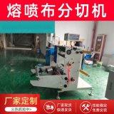 張家港廠家直銷 熔噴布分切機 熔噴布分條機 口罩用熔噴布機械