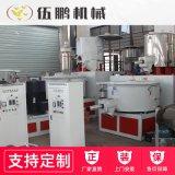 江蘇供應300/600高速混合機機組批發不鏽鋼混合機