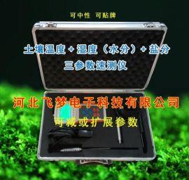 土壤温湿度盐分速测仪, 便携式水分检测仪
