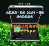 土壤溫溼度鹽分速測儀, 攜帶型水分檢測儀
