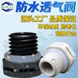 kovvi塑料防水透氣閥呼吸器耐熱LED汽車舞檯燈具螺絲環保PCM12M16