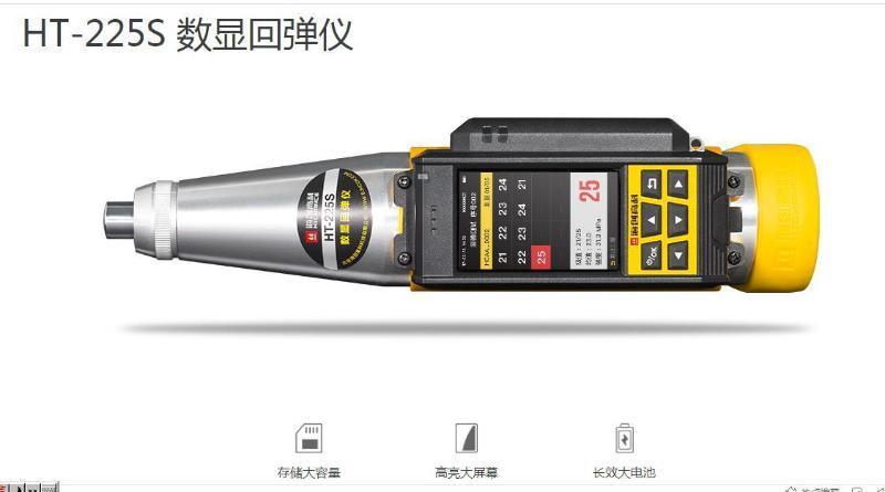 供应数显建筑材料检测仪  厂家直销混凝土回弹仪HT225S