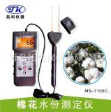 棉紡織品水分檢測儀MS7100C  裝飾用紡織品水分儀