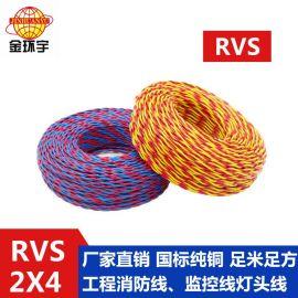 金环宇电线电缆 花线国标纯铜双绞线rvs2x4 家装用电线