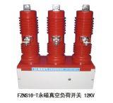 高压预付费计量箱永磁真空负荷开关(FZNS16)