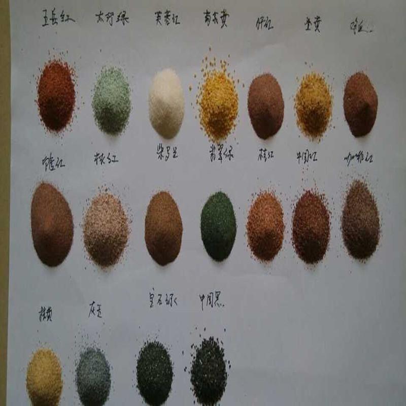 供應天然無輻射無毒害30多種彩砂 天然彩砂 真石漆彩砂