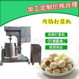 调速鱼丸打浆机 小型肉丸搅拌打浆设备 商用不锈钢电控肉泥打浆机