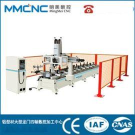 明美工業鋁型材加工中心 數控加工中心 型材加工中心