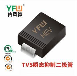 3.0SMCJ20A印字HEV TV SMC佑风微