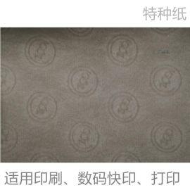 105克社会团体证书水印纸现货 证书防伪纸张现货