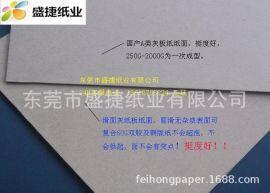 直銷吸塑專用雙銅紙300G-450G吸塑雙面白板紙