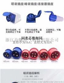 金属工业插座航空插座 浙江均耀013工业插座航空插座