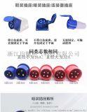 金屬工業插座航空插座 浙江均耀013工業插座航空插座