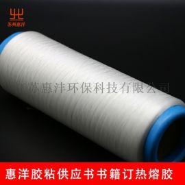 【惠洋胶粘】供应热熔胶线 低熔点拼缝专用热熔胶线