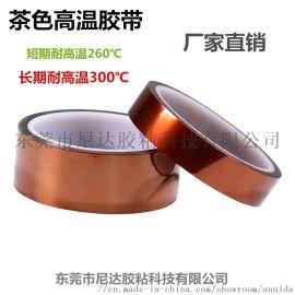防静电金手指胶带绝缘保护固定高温胶带
