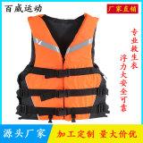 廠家直銷兒童救生衣游泳背心戶外漂流船用釣魚浮力馬甲