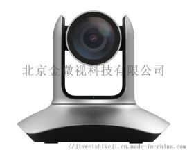 金微视1080P高清12倍变焦USB+HDM广角会议摄像机