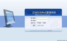 在线考试软件(无纸考试软件)支持二次开发和定制开发