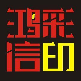 郑州标志设计,鸿信彩印(郑州vi设计)
