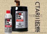 线路板绝缘漆 CTAR-1丙烯酸型三防漆