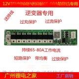 鋰神4串12V60A鋰電池保護板