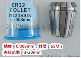高精ER32夹头 ER32筒夹嗦咀 高精度0.008mm 材质65mn数控刀柄夹头