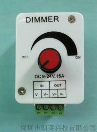 低压超大功率led调光器 旋钮调光开关 便携PWM 9-24V宽压支持 16A