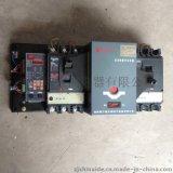 WATSNB-400/400.3CBR雙電源自動轉換開關