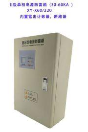 II级单相电源防雷箱