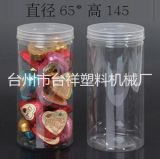 透明pet塑料瓶 擰蓋罐 花草茶食品藥用塑料瓶