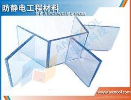 制造业必备专业防静电PC板 透明覆膜,透明防静电板
