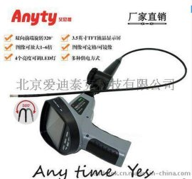 艾尼提Anyty双向旋转320° 高清工业内窥镜 MFXS55 6倍放大 管道