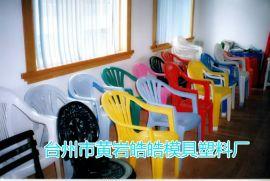 新款 塑料椅子模具 开一副塑料椅子模具