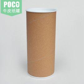 茶叶干果 牛皮纸罐 马铁口食品罐 米粉花茶奶粉圆筒包装罐定制