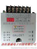 LSDTM3控制模組 LSDTM3執行器控制模組