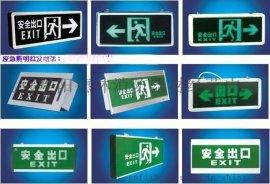 消防疏散指示灯—北京消防逃生应急照明灯厂家直销