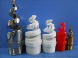 1寸,1-1/4寸,1-1/2寸,2寸螺旋喷嘴,不锈钢螺旋喷嘴批发厂家