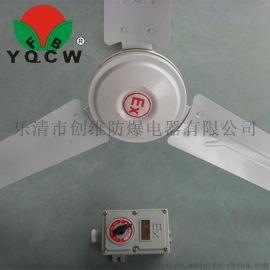 防爆吊扇BAS-1400mm 工业吊扇厂家直销