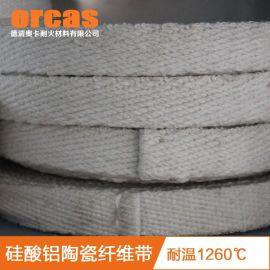 Orcas 奥卡 AK-23 硅酸铝陶瓷纤维带