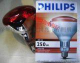 飞利浦PHILIPS红外线250W 加热灯泡 动物养殖灯 保温灯