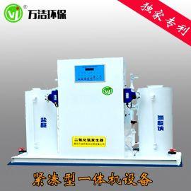 万洁牌wj-1000二氧化氯发生器