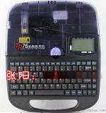 TP70線號機_輸配電碩方線號機TP70