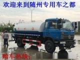 东风145洒水车价格,厂家直销现车供应!