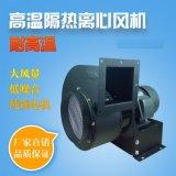 長軸高溫隔熱風機熱風迴圈風機耐高溫抽風機 鼓風機1500w