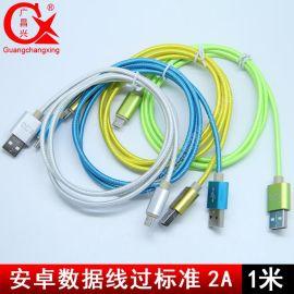 Micro USB安卓手机数据线编织1米 通用安卓2A快充充电线全铜合金