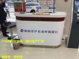 XY-026衡陽縣瀘農商銀行U型諮詢臺